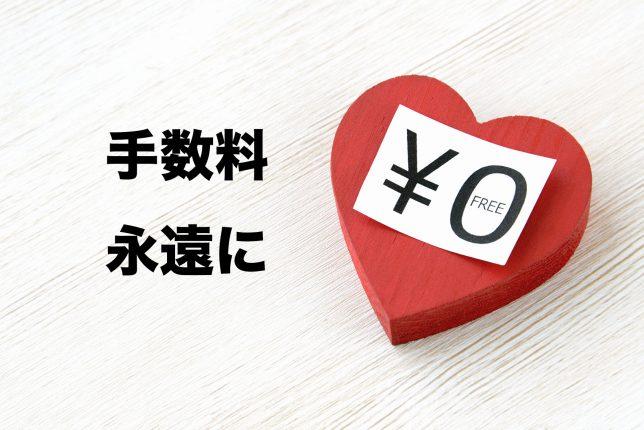 tesuryoAdobeStock_140023384