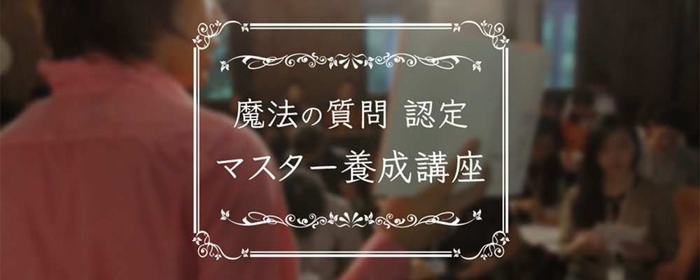 master-banner.jpg