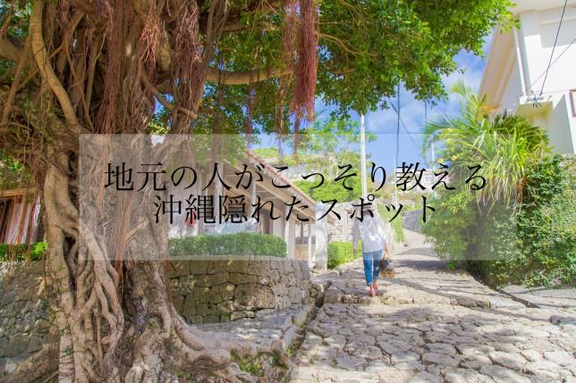 沖縄スポットAdobeStock_95382106